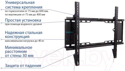 Кронштейн для телевизора Kromax Ideal-101 (черный)