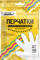 Перчатки одноразовые Malibri Универсальные / 1002-025-100 (100шт) -