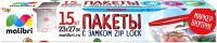 Пакеты фасовочные Malibri 23x27см / 1003-008-30 для заморозки (15шт) -