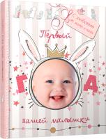 Альбом малыша Попурри Первый год нашей малышки / 4810764004796 -