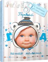 Альбом малыша Попурри Первый год нашего малыша / 4810764004772 -