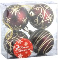 Набор шаров новогодних Зимнее волшебство Золотые узоры / 3276698 (4шт, бордовый) -