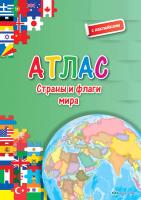 Атлас Белкартография Страны и флаги мира -