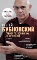 Книга Эксмо Грыжа позвоночника-не приговор! (Бубновский С.) -