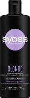Шампунь для волос Syoss Blonde для осветленных и мелированных волос масло семян камелии (450мл) -