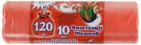 Пакеты для мусора Властелин мешков Сверхпрочные 120л (10шт) -