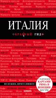 Путеводитель Эксмо Италия. 4-е изд (Тимофеев И.В.) -
