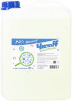 Мыло жидкое ЧистоFF Антибактериальное (5л) -