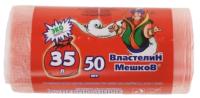 Пакеты для мусора Властелин мешков Суперпрочные 35л (50шт) -