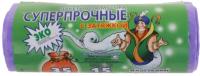 Пакеты для мусора Властелин мешков Суперпрочные с затяжкой 35л (15шт) -