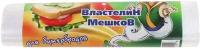 Пакеты фасовочные Властелин мешков Для бутербродов (100шт) -
