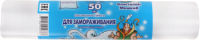 Пакеты фасовочные Властелин мешков Для заморозки (50шт) -