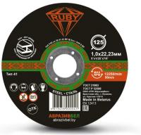Отрезной диск Ruby 125x1x22.23 -