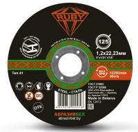 Отрезной диск Ruby 125x1.2x22.23 -