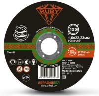 Отрезной диск Ruby 125x1.6х22.23 -