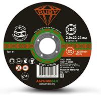 Отрезной диск Ruby 125x2x22.23 -