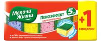 Набор губок для мытья посуды Мелочи Жизни Крупнопористые пеноэффект (5+1шт) -