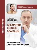 Книга АСТ Лекарство от всех болезней (Шишонин А.Ю.) -