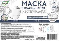 Маска защитная одноразовая MedLen Нестерильная (4шт) -