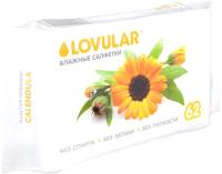 Влажные салфетки Lovular С календулой / 429024 (62шт) -