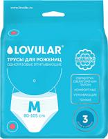 Трусы послеродовые Lovular 429232 (М, 3шт) -