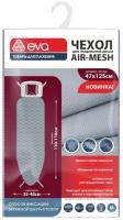 Чехол для гладильной доски EVA Airmesh Е126 (серый) -