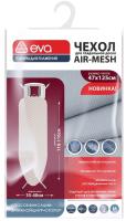 Чехол для гладильной доски EVA Airmesh Е126 (бежевый) -