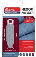 Чехол для гладильной доски EVA Airmesh Е125 (серый) -