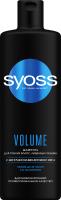 Шампунь для волос Syoss Volume для тонких и лишенных объема волос (450мл) -