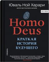 Книга Sindbad Homo Deus. Краткая история будущего (Харари Ю.) -