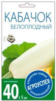 Семена Агро успех Кабачок Белоплодный ранний / 17600 (2г) -