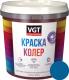 Колеровочная краска VGT ВД-АК-1180 2012 (1кг, лазурно-синий) -