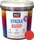Колеровочная краска VGT ВД-АК-1180 2012 (1кг, малиново-красный) -