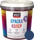 Колеровочная краска VGT ВД-АК-1180 2012 (1кг, фиолетовый) -