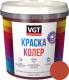 Колеровочная краска VGT ВД-АК-1180 2012 (1кг, черепично-красный) -