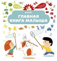 Развивающая книга CLEVER Главная книга малыша (Югла С.) -