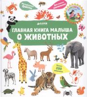 Энциклопедия CLEVER Главная книга малыша о животных (Югла С.) -