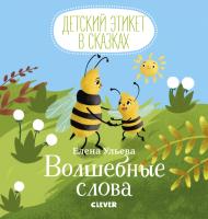 Развивающая книга CLEVER Детский этикет в сказках. Волшебные слова (Ульева Е.) -