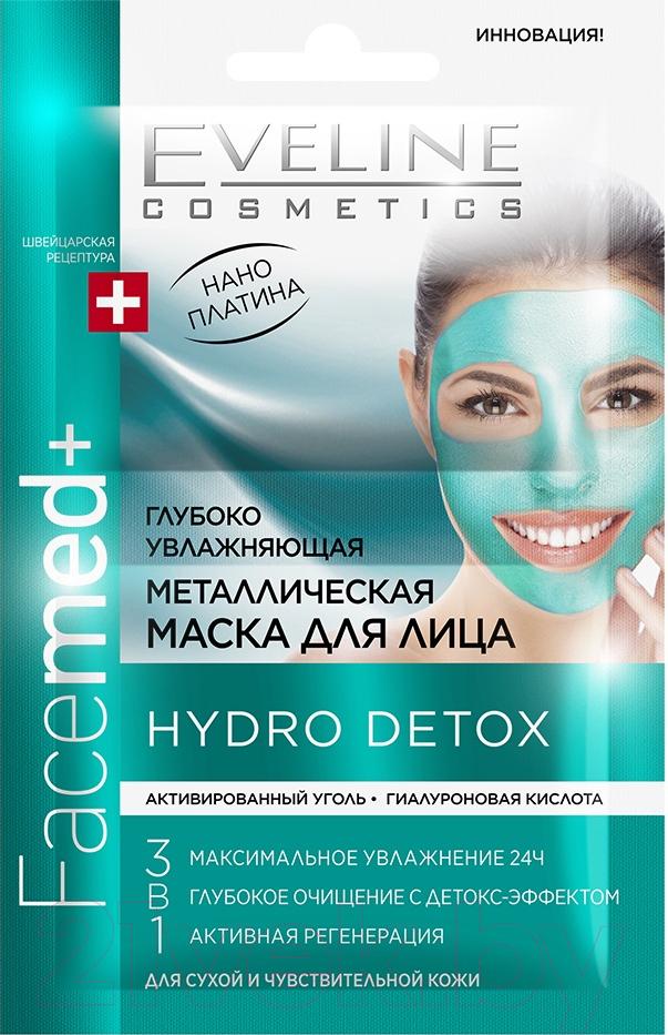 Купить Маска для лица гелевая Eveline Cosmetics, Facemed+ Hydro Detox 3 в 1 для сухой чувств. кожи металлическая, Польша, Facemed+ (Eveline)