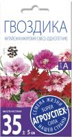 Семена цветов Агро успех Гвоздика Китайская махровая смесь (0.3г) -