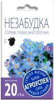 Семена цветов Агро успех Незабудка Голубые глазки (0.1г) -