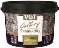 Штукатурка декоративная VGT Венецианская (8кг) -