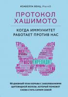 Книга Эксмо Протокол Хашимото: когда иммунитет работает против нас (Венц И.) -