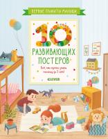 Развивающий плакат CLEVER Первые плакаты малыша. 10 развивающих постеров -