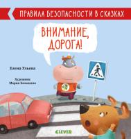 Развивающая книга CLEVER Внимание, дорога! Правила безопасности в сказках (Ульева Е.) -