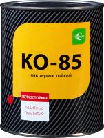 Лак Certa Термостойкий КО-85 до 250°С (700г) -