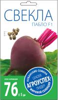 Семена Агро успех Свекла Пабло F1 ранняя / 32640 (0.5г) -