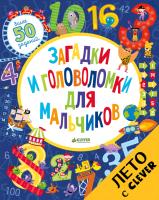 Развивающая книга CLEVER Загадки и головоломки для мальчиков (Бекки У.) -
