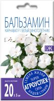 Семена цветов Агро успех Бальзамин Карнавал белый М (8шт) -