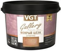 Штукатурка декоративная VGT Мокрый шелк Lux (1кг) -